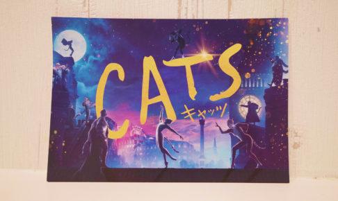 映画キャッツのポストカード